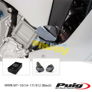 야먀하 MT-10(16-17) R12 퓨익 프레임 슬라이더 엔진가드 (Black)