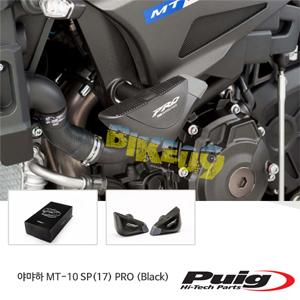 야먀하 MT-10SP(17) PRO 퓨익 프레임 슬라이더 엔진가드 (Black)