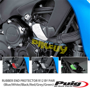 RUBBER END PROTECTOR R12 BY PAIR 푸익 프레임 슬라이더 엔진가드 (Blue/White/Black/Red/Grey/Green)