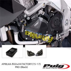아프릴리아 투오노V4 FACTORY(15-17) PRO 푸익 프레임 슬라이더 엔진가드 (Black)