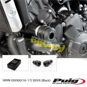 야먀하 XSR900(16-17) 빈티지 퓨익 프레임 슬라이더 엔진가드 (Black)