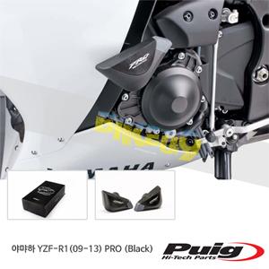 야먀하 YZF-R1(09-13) PRO 퓨익 프레임 슬라이더 엔진가드 (Black)