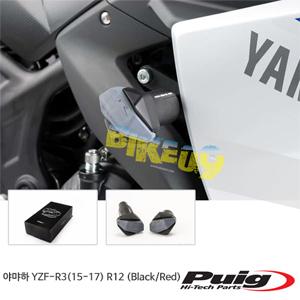 야먀하 YZF-R3(15-17) R12 퓨익 프레임 슬라이더 엔진가드 (Black/Red)