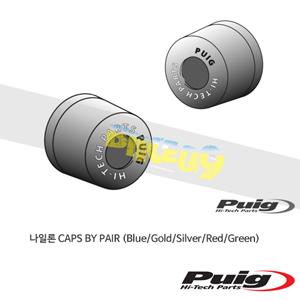 나일론 CAPS BY PAIR 푸익 알렉스 슬라이더 엔진가드 (Blue/Gold/Silver/Red/Green)