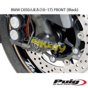 BMW C650스포츠(16-17) FRONT 푸익 알렉스 슬라이더 엔진가드 (Black)