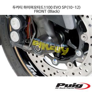 두카티 하이퍼모타드1100 EVO SP(10-12) FRONT 퓨익 알렉스 슬라이더 엔진가드 (Black)