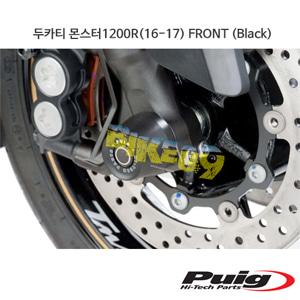 두카티 몬스터1200R(16-17) FRONT 퓨익 알렉스 슬라이더 엔진가드 (Black)