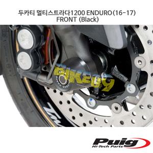 두카티 멀티스트라다1200 ENDURO(16-17) FRONT 퓨익 알렉스 슬라이더 엔진가드 (Black)