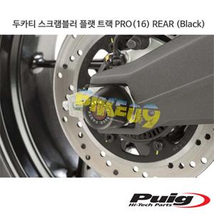 두카티 스크램블러 플랫 트랙 PRO(16) REAR 퓨익 알렉스 슬라이더 엔진가드 (Black)
