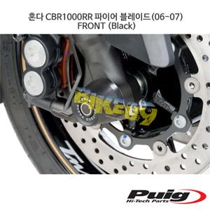 혼다 CBR1000RR 파이어 블레이드(06-07) FRONT 퓨익 알렉스 슬라이더 엔진가드 (Black)