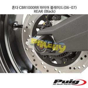 혼다 CBR1000RR 파이어 블레이드(06-07) REAR 퓨익 알렉스 슬라이더 엔진가드 (Black)