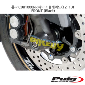 혼다 CBR1000RR 파이어 블레이드(12-13) FRONT 퓨익 알렉스 슬라이더 엔진가드 (Black)