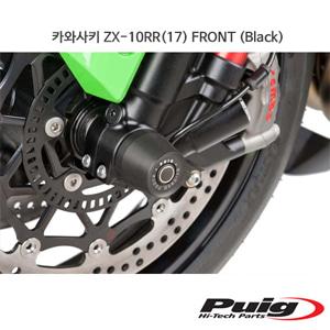 카와사키 ZX-10RR(17) FRONT 퓨익 알렉스 슬라이더 엔진가드 (Black)
