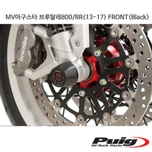 MV아구스타 브루탈레800/RR(13-17) FRONT 퓨익 알렉스 슬라이더 엔진가드 (Black)