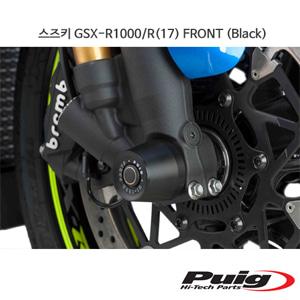 스즈키 GSX-R1000/R(17) FRONT 퓨익 알렉스 슬라이더 엔진가드 (Black)