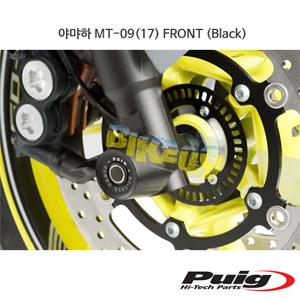 야먀하 MT-09(17) FRONT 퓨익 알렉스 슬라이더 엔진가드 (Black)