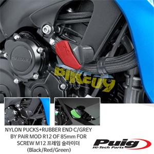 나일론 PUCKS+RUBBER END C/GREY BY PAIR MOD R12 OF 85mm FOR SCREW M12 푸익 프레임 슬라이더 엔진가드 (Black/Red/Green)