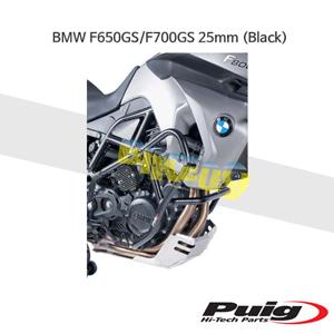 BMW F650GS/F700GS 25mm 퓨익 엔진가드 (Black)