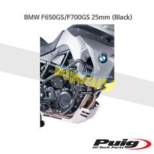 BMW F650GS/F700GS 25mm 푸익 엔진가드 (Black)