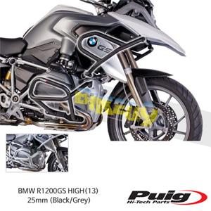 BMW R1200GS HIGH(13) 25mm 푸익 엔진가드 (Black/Grey)