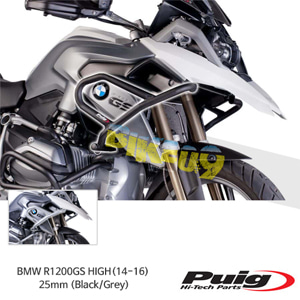 BMW R1200GS HIGH(14-16) 25mm 퓨익 엔진가드 (Black/Grey)