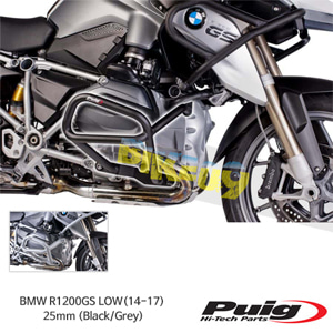 BMW R1200GS LOW(14-17) 25mm 퓨익 엔진가드 (Black/Grey)