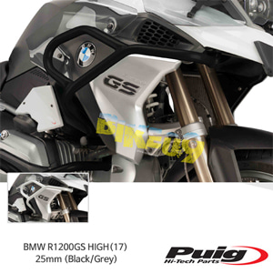 BMW R1200GS HIGH(17) 25mm 퓨익 엔진가드 (Black/Grey)