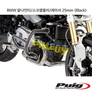 BMW 알나인티/스크램블러/레이서 25mm 퓨익 엔진가드 (Black)