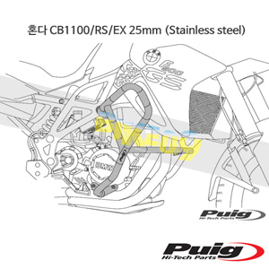 혼다 CB1100/RS/EX 25mm 푸익 엔진가드 (Stainless steel)