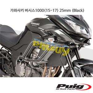 가와사키 버시스1000(15-17) 25mm 푸익 엔진가드 (Black)