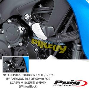 나일론 PUCKS+RUBBER END C/GREY BY PAIR MOD R12 OF 50mm FOR SCREW M10 푸익 프레임 슬라이더 엔진가드 (White/Black)