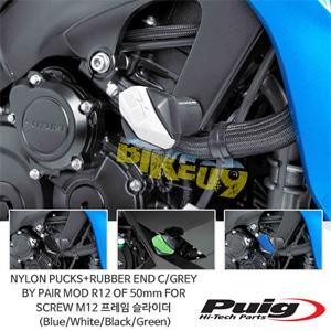 나일론 PUCKS+RUBBER END C/GREY BY PAIR MOD R12 OF 50mm FOR SCREW M12 푸익 프레임 슬라이더 엔진가드 (Blue/White/Black/Green)