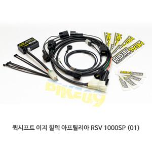 퀵시프트 이지 힐텍 아프릴리아 RSV 1000SP (01)