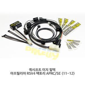 퀵시프트 이지 힐텍 아프릴리아 RSV4 팩토리 APRC/SE (11-12)