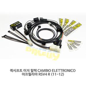 퀵시프트 이지 힐텍 CAMBIO ELETTRONICO 아프릴리아 RSV4 R (11-12)