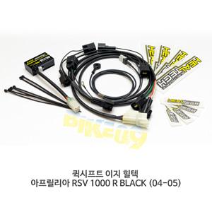 퀵시프트 이지 힐텍 아프릴리아 RSV 1000 R BLACK (04-05)
