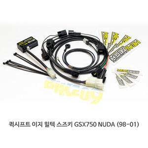 퀵시프트 이지 힐텍 스즈키 GSX750 NUDA (98-01)