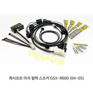 퀵시프트 이지 힐텍 스즈키 GSX-R600 (04-05)