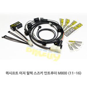 퀵시프트 이지 힐텍 스즈키 인트루더 M800 (11-16)