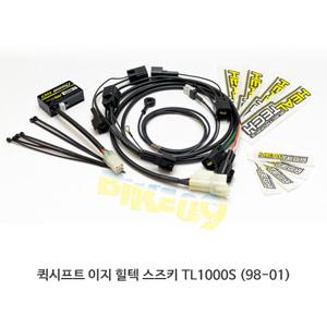 퀵시프트 이지 힐텍 스즈키 TL1000S (98-01)