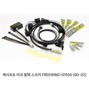 퀵시프트 이지 힐텍 스즈키 FREEWIND XF650 (00-02)