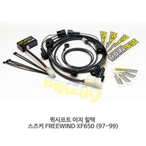 퀵시프트 이지 힐텍 스즈키 FREEWIND XF650 (97-99)