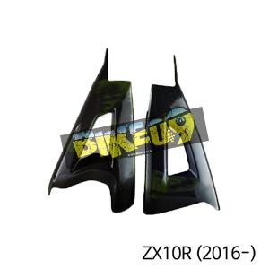 가와사키 ZX10R(2016-) 스윙암커버 카본 카울