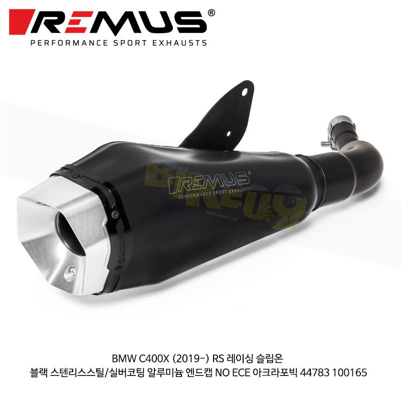 레무스 코리아 머플러 BMW C400X (2019-) RS 레이싱 슬립온 블랙 스텐리스스틸/실버코팅 알루미늄 엔드캡 NO ECE 아크라포빅 44783 100165