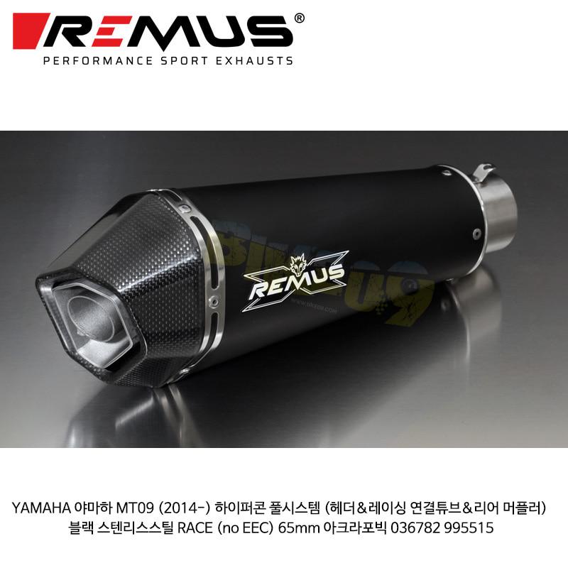 레무스 코리아 머플러 YAMAHA 야마하 MT09 (2014-) 하이퍼콘 풀시스템 (헤더&레이싱 연결튜브&리어 머플러) 블랙 스텐리스스틸 RACE (no EEC) 65mm 아크라포빅 036782 995515