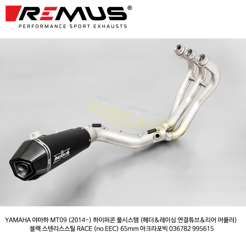 레무스 코리아 머플러 YAMAHA 야마하 MT09 (2014-) 하이퍼콘 풀시스템 (헤더&레이싱 연결튜브&리어 머플러) 65mm 블랙 스텐리스스틸 RACE (no EEC) 아크라포빅 036782 995615