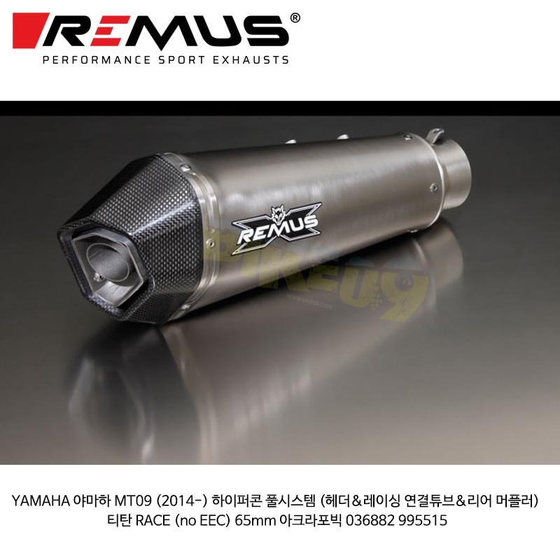레무스 코리아 머플러 YAMAHA 야마하 MT09 (2014-) 하이퍼콘 풀시스템 (헤더&레이싱 연결튜브&리어 머플러) 티탄 RACE (no EEC) 65mm 아크라포빅 036882 995515