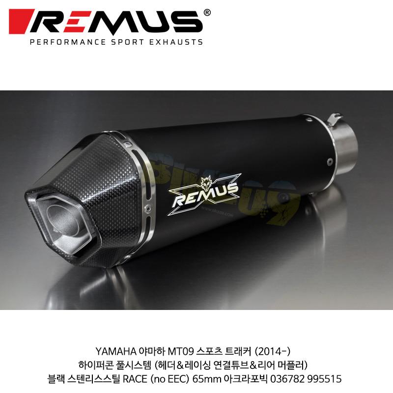 레무스 코리아 머플러 YAMAHA 야마하 MT09 스포츠 트래커 (2014-) 하이퍼콘 풀시스템 (헤더&레이싱 연결튜브&리어 머플러) 블랙 스텐리스스틸 RACE (no EEC) 65mm 아크라포빅 036782 995515