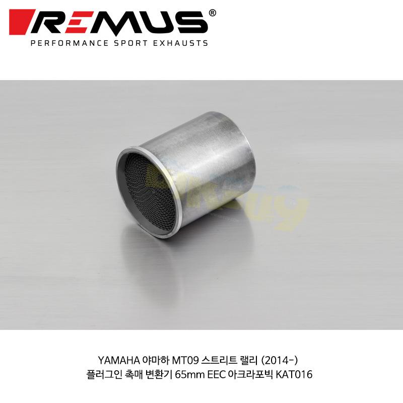 레무스 코리아 머플러 YAMAHA 야마하 MT09 스트리트 랠리 (2014-) 플러그인 촉매 변환기 65mm EEC 아크라포빅 KAT016