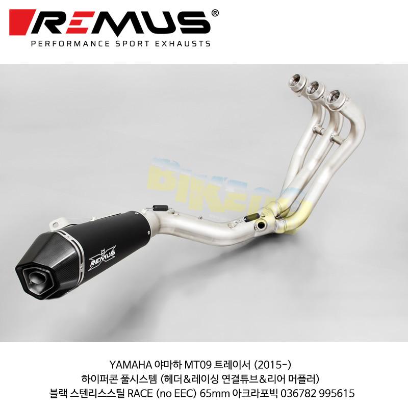 레무스 코리아 머플러 YAMAHA 야마하 MT09 트레이서 (2015-) 하이퍼콘 풀시스템 (헤더&레이싱 연결튜브&리어 머플러) 블랙 스텐리스스틸 RACE (no EEC) 65mm 아크라포빅 036782 995615